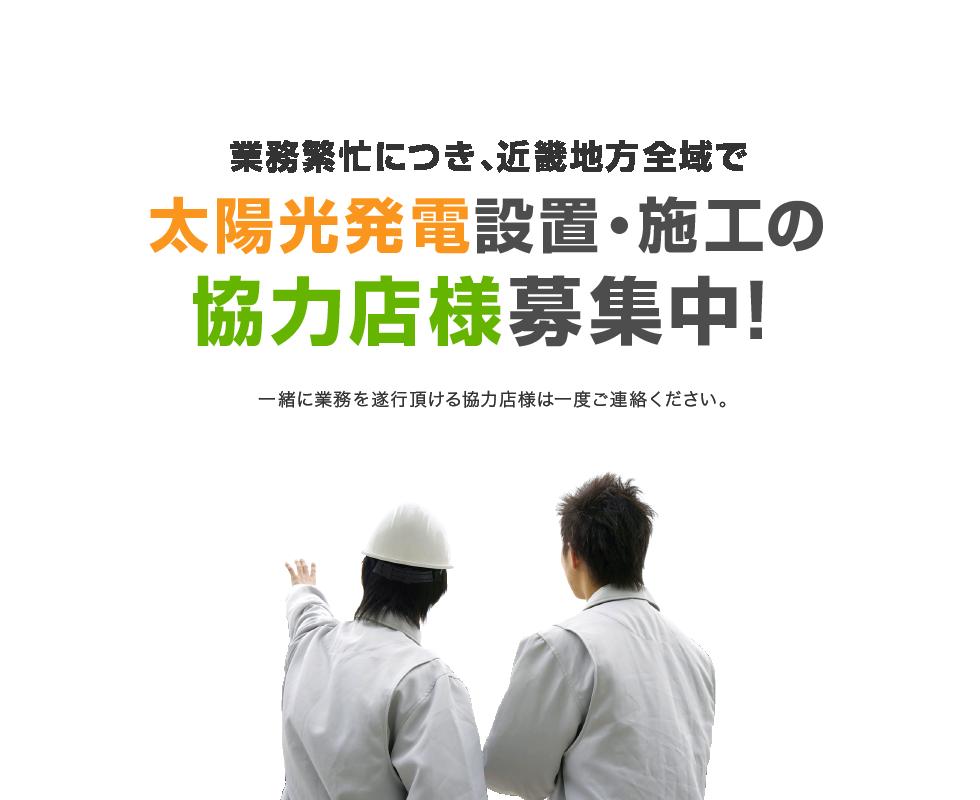 業務繁忙につき、近畿地方全域で太陽光発電設置・施工の協力店様募集中!一緒に業務を遂行頂ける協力店様は一度ご連絡ください。